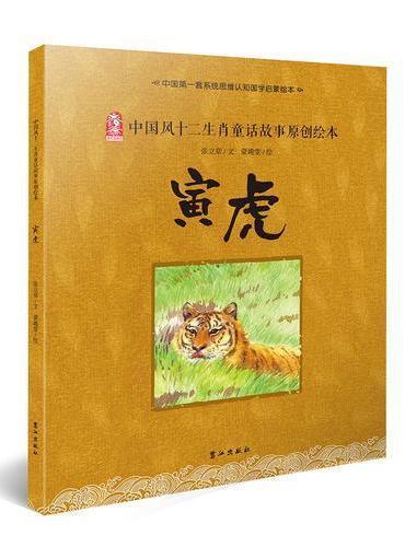 中国风十二生肖童话故事原创绘本——寅虎