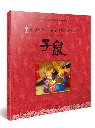中国风十二生肖童话故事原创绘本——子鼠