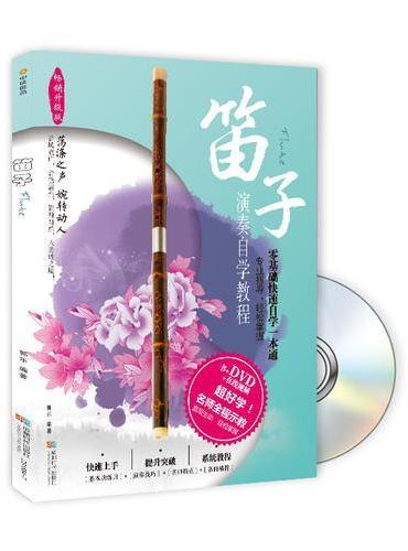 笛子(书+DVD)