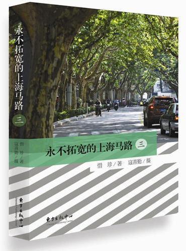 永不拓宽的上海马路(三)