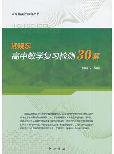 熊晓东 高中数学复习检测30套