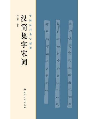 中国汉简集字创作·汉简集字宋词