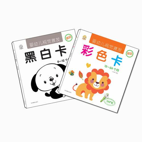 婴幼儿视觉激发-黑白卡/彩色卡 (黑白卡0-6个月 6-12个月  彩色卡12-18个月 18-24个月)