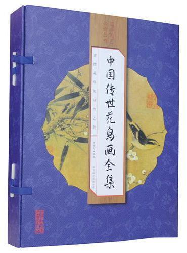 中国传世花鸟画全集(手工线装全彩 一函四册 )