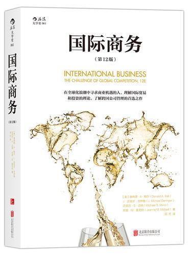 国际商务:第12版
