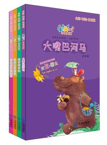 星期八心灵童话系列第二辑(全彩美绘注音版套装共4册)