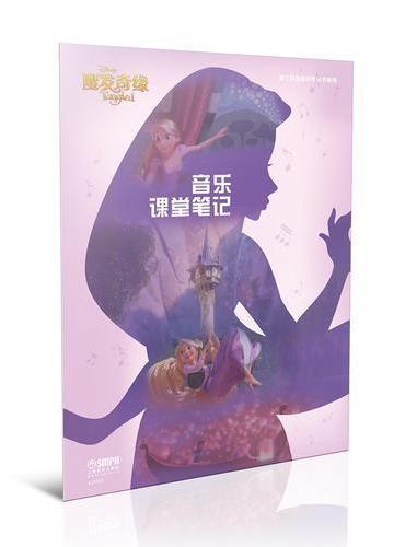 音乐课堂笔记·魔发奇缘---迪士尼音乐世界丛书系列