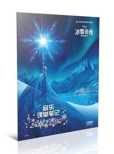 音乐课堂笔记·冰雪奇缘---迪士尼音乐世界丛书系列