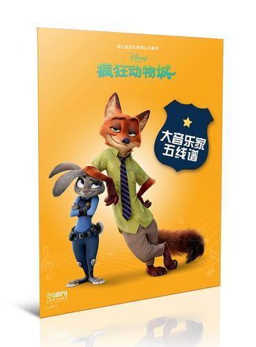 大音乐家五线谱·疯狂动物城---迪士尼音乐世界丛书系列