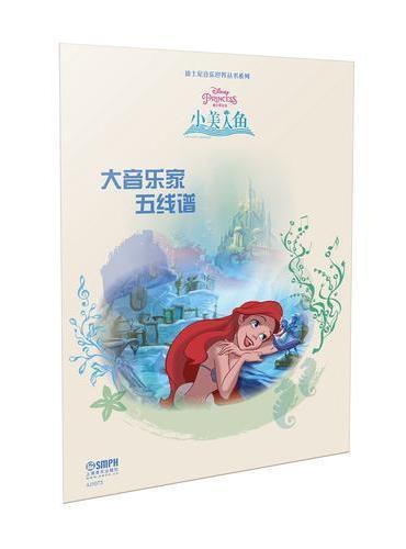 大音乐家五线谱·小美人鱼---迪士尼音乐世界丛书系列