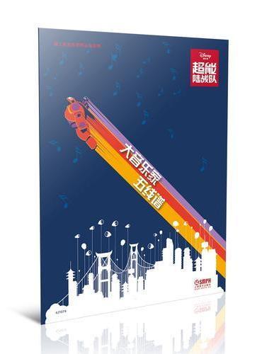大音乐家五线谱·超能陆战队---迪士尼音乐世界丛书系列