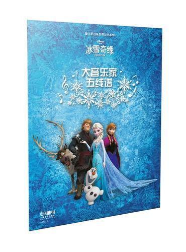 大音乐家五线谱·冰雪奇缘---迪士尼音乐世界丛书系列