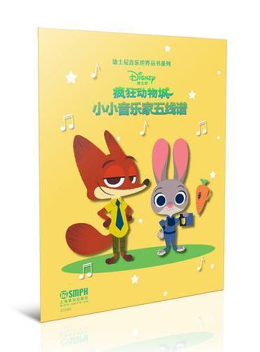 小小音乐家五线谱·疯狂动物城---迪士尼音乐世界丛书系列
