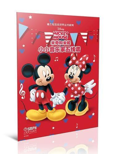 小小音乐家五线谱·米奇和米妮---迪士尼音乐世界丛书系列