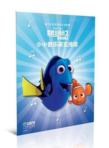 小小音乐家五线谱·海底总动员2---迪士尼音乐世界丛书系列