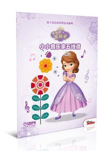 小小音乐家五线谱·小公主索菲亚---迪士尼音乐世界丛书系列