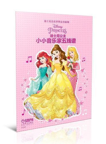 小小音乐家五线谱·迪斯尼公主---迪士尼音乐世界丛书系列