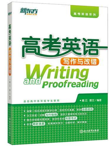 新东方 高考英语写作与改错