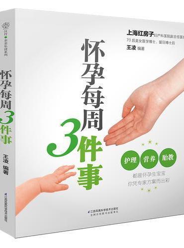 怀孕每周3件事(汉竹)