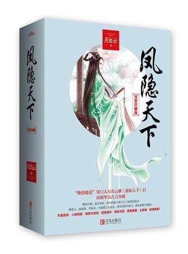 凤隐天下·完美珍藏版(上、下册)