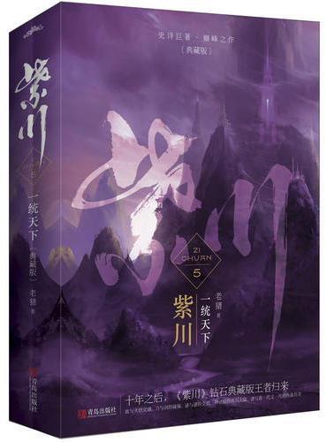 紫川5一统天下(典藏版)(上、下册)(大结局)
