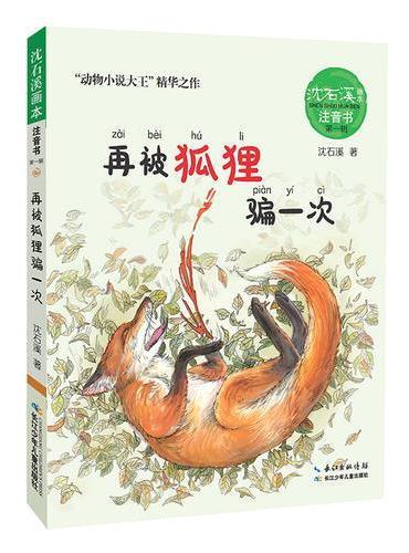 沈石溪画本·注音书系列(第一辑)—— 再被狐狸骗一次