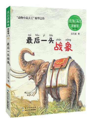 沈石溪画本·注音书系列(第一辑)——最后一头战象