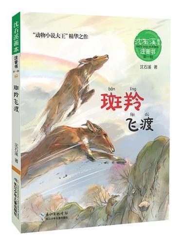 沈石溪画本·注音书系列(第一辑)——斑羚飞渡