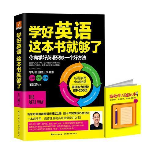 学好英语这本书就够了