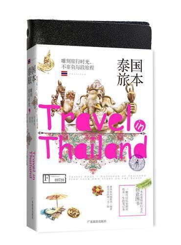 泰国旅本 创意笔记本书 (精装)