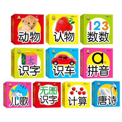 小婴孩0-3岁早教益智卡全面满足宝宝认知,语言,数学的学习需求。全10盒