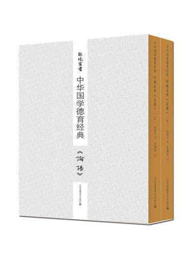 中华国学德育经典-孙晓云书论语(上下)