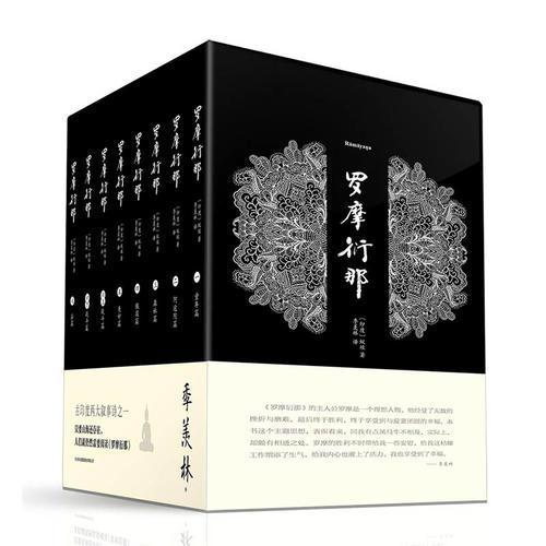 罗摩衍那(全八卷)