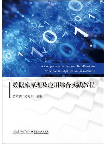 数据库原理及应用综合实践教程