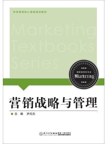 营销战略与管理