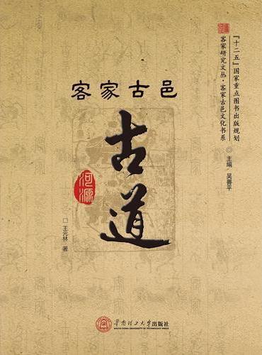 客家古邑古道(客家研究文丛·客家古邑文化书系)