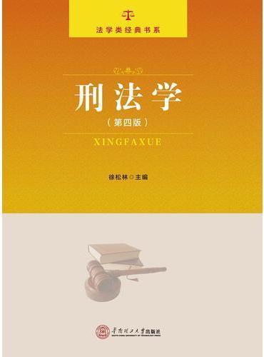 刑法学(第四版)(法学类经典书系)