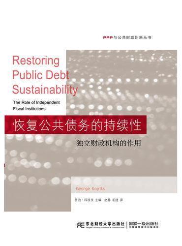 恢复公共债务的持续性:独立财政机构的作用