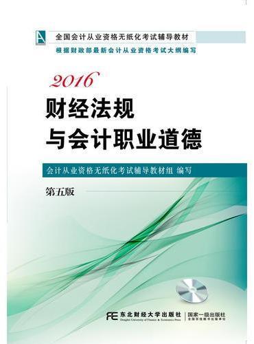 财经法规与会计职业道德(第五版)