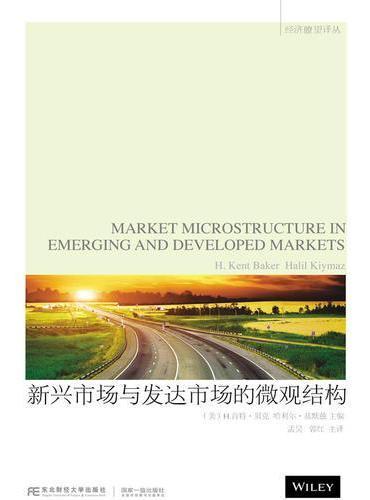 新兴市场与发达市场的微观结构