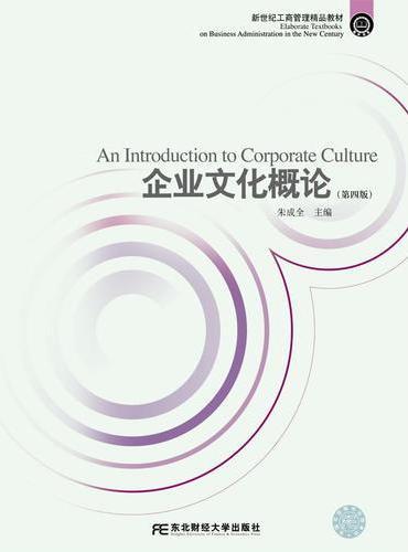 企业文化概论(第四版)
