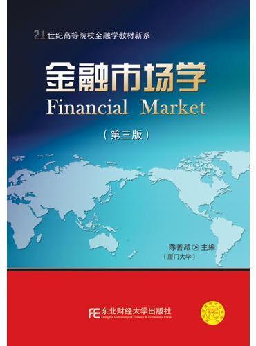 金融市场学(第三版)