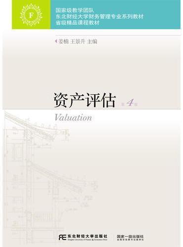 资产评估(第四版)