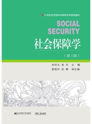 社会保障学(第三版)