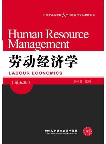 劳动经济学(第五版)