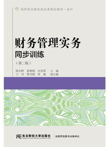 财务管理实务同步训练(第二版)