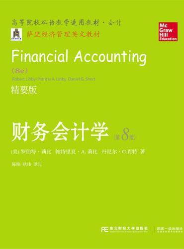 财务会计学:精要版(第八版)