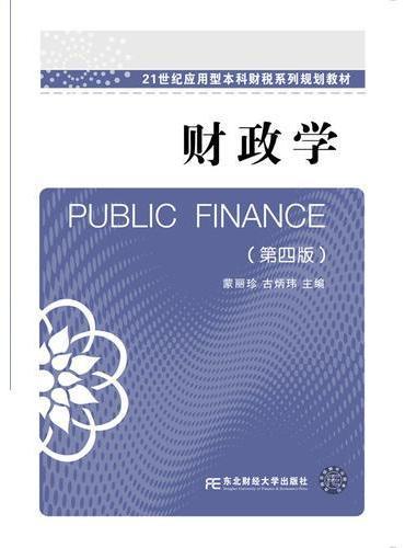 财政学(第四版)