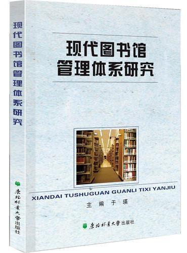 现代图书馆管理体系研究