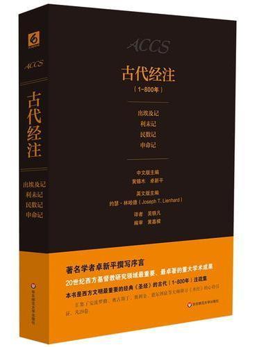 古代(公元1-800年)经注(三)